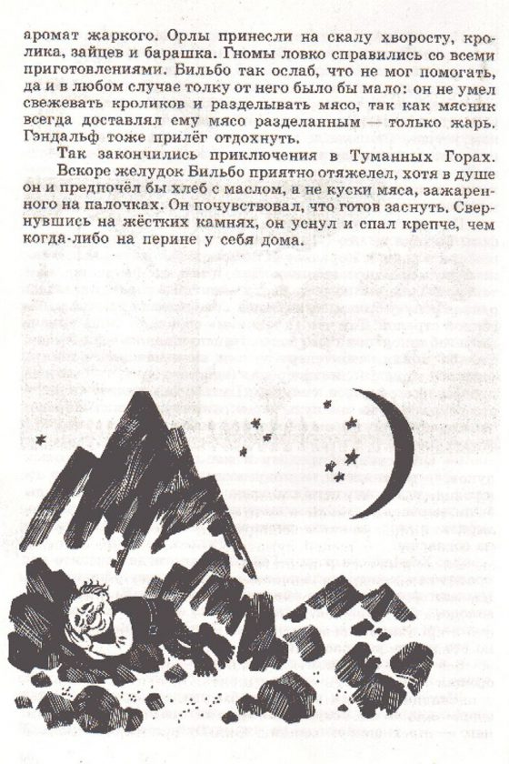 bilbo-hobbit-tolkien-illustration-sovietique-urss-15