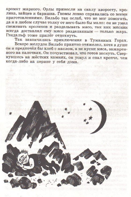 bilbo-hobbit-tolkien-illustration-sovietique-urss-15
