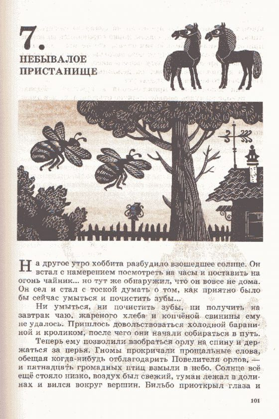 bilbo-hobbit-tolkien-illustration-sovietique-urss-16