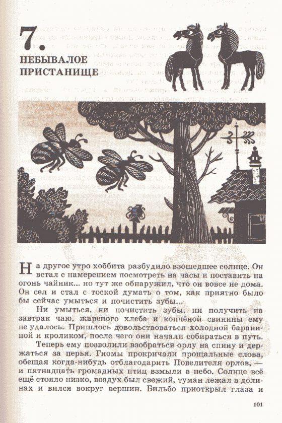 bilbo-hobbit-tolkien-illustration-sovietique-urss-16