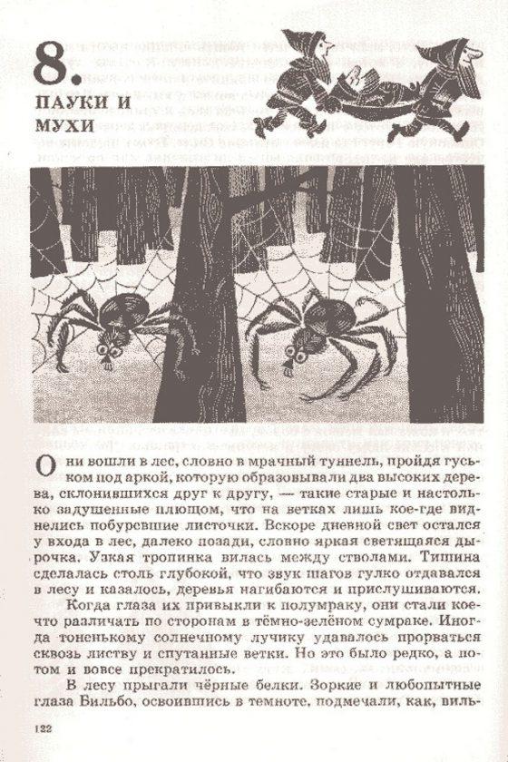 bilbo-hobbit-tolkien-illustration-sovietique-urss-18