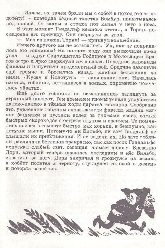 bilbo-hobbit-tolkien-illustration-sovietique-urss-20