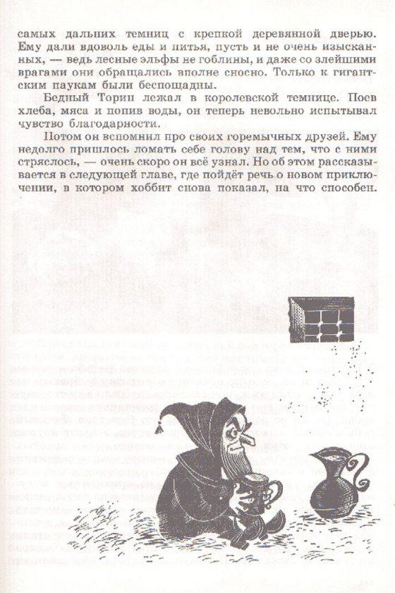 bilbo-hobbit-tolkien-illustration-sovietique-urss-21