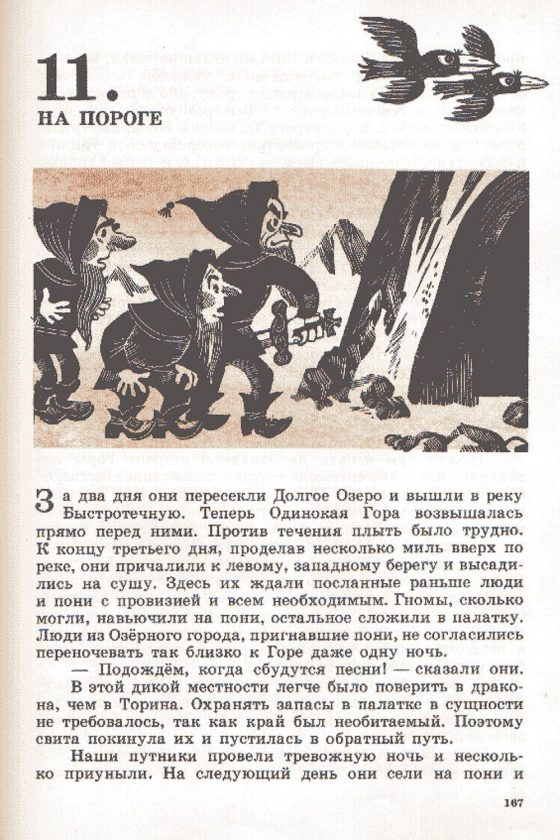 bilbo-hobbit-tolkien-illustration-sovietique-urss-22