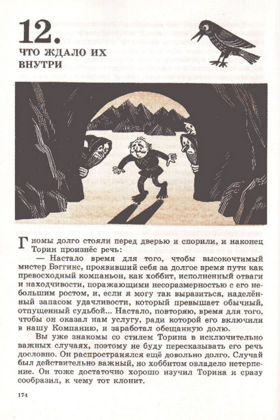 bilbo-hobbit-tolkien-illustration-sovietique-urss-23
