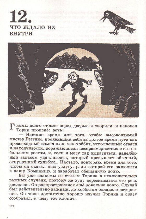 bilbo-hobbit-tolkien-illustration-sovietique-urss-23