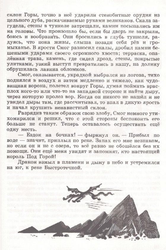 bilbo-hobbit-tolkien-illustration-sovietique-urss-25
