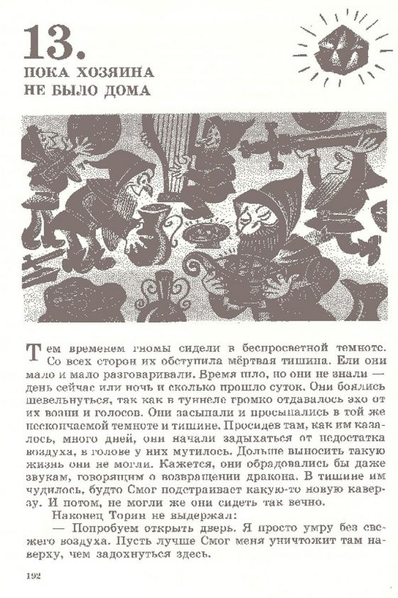 bilbo-hobbit-tolkien-illustration-sovietique-urss-26