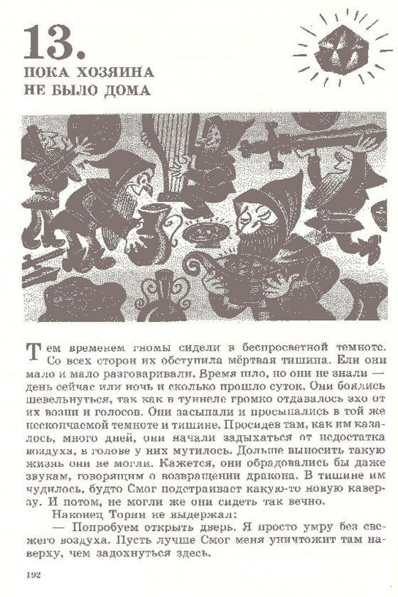 bilbo-hobbit-tolkien-illustration-sovietique-urss-26