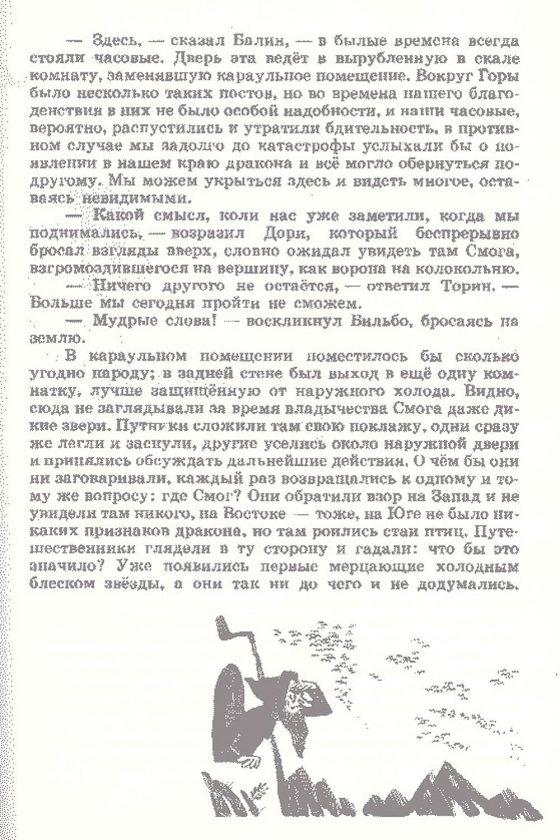 bilbo-hobbit-tolkien-illustration-sovietique-urss-27