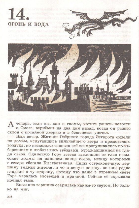 bilbo-hobbit-tolkien-illustration-sovietique-urss-28