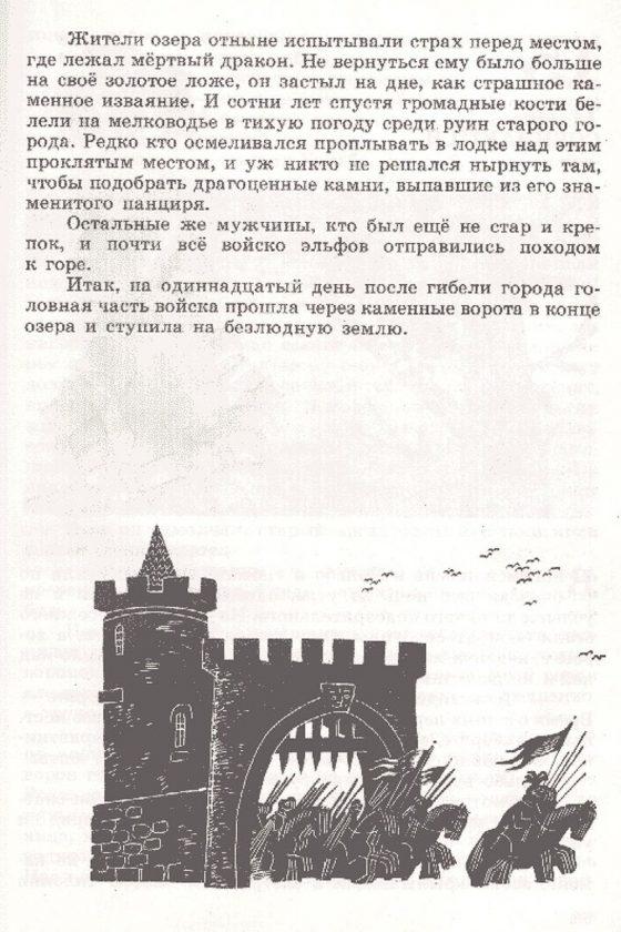 bilbo-hobbit-tolkien-illustration-sovietique-urss-30