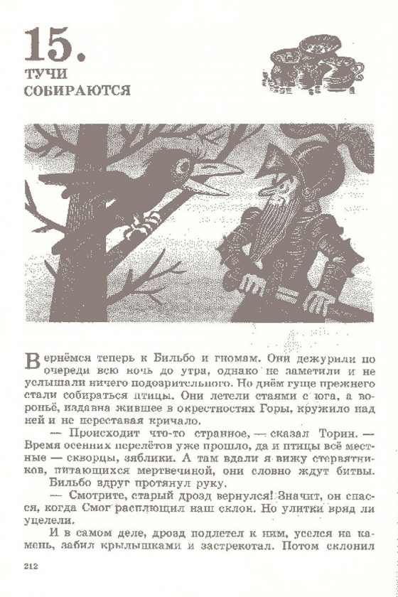 bilbo-hobbit-tolkien-illustration-sovietique-urss-31
