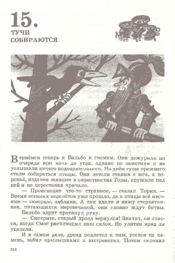 bilbo-hobbit-tolkien-illustration-sovietique-urss-31