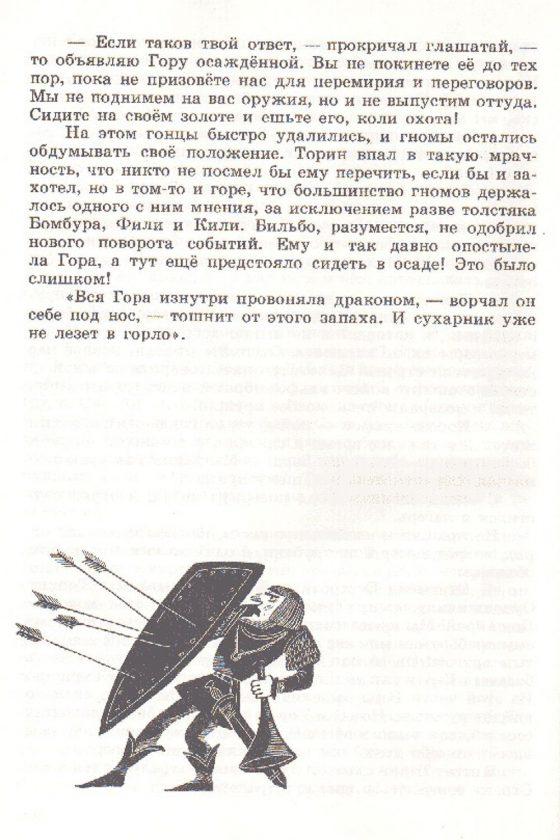 bilbo-hobbit-tolkien-illustration-sovietique-urss-32