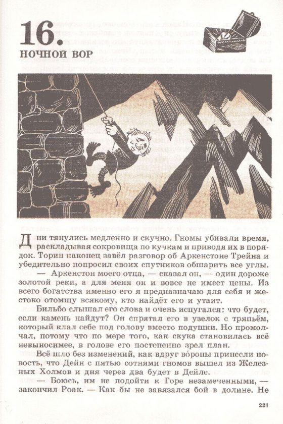 bilbo-hobbit-tolkien-illustration-sovietique-urss-33