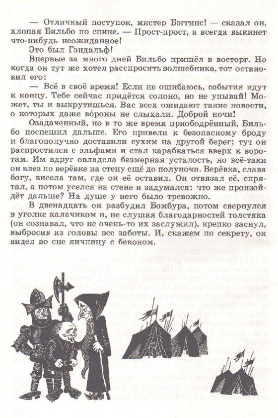 bilbo-hobbit-tolkien-illustration-sovietique-urss-34