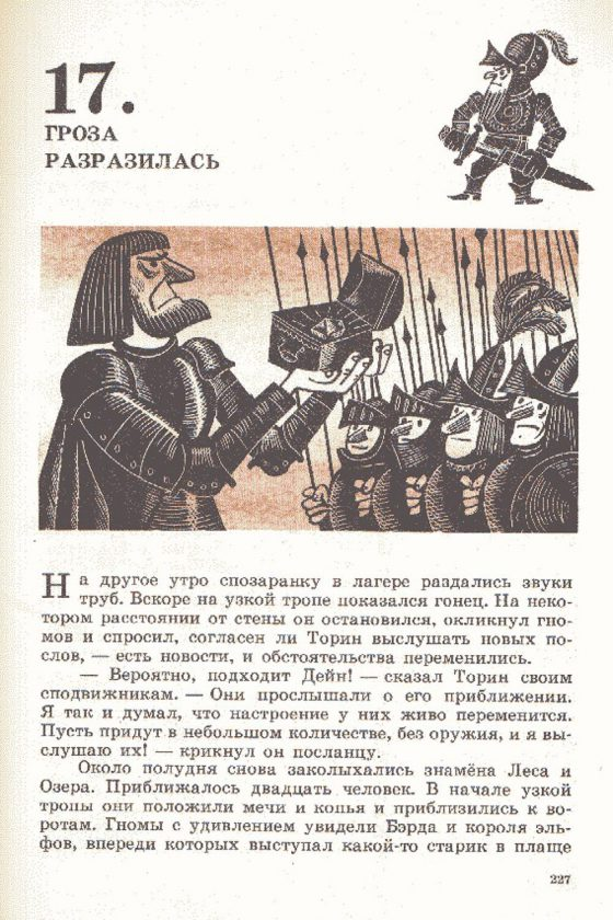 bilbo-hobbit-tolkien-illustration-sovietique-urss-35