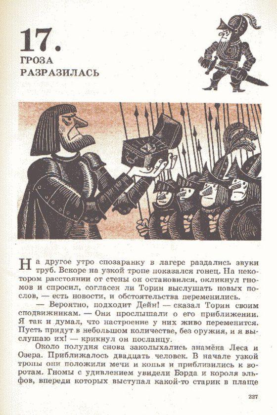 bilbo-hobbit-tolkien-illustration-sovietique-urss-35