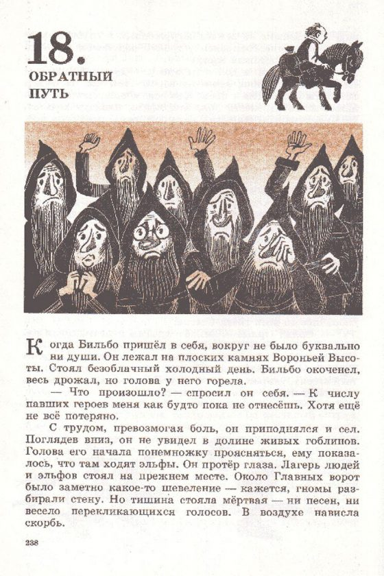 bilbo-hobbit-tolkien-illustration-sovietique-urss-37