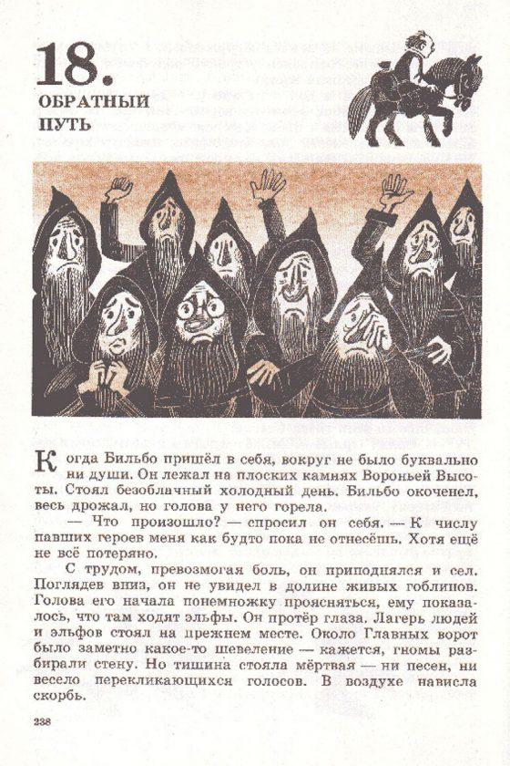 bilbo-hobbit-tolkien-illustration-sovietique-urss-37
