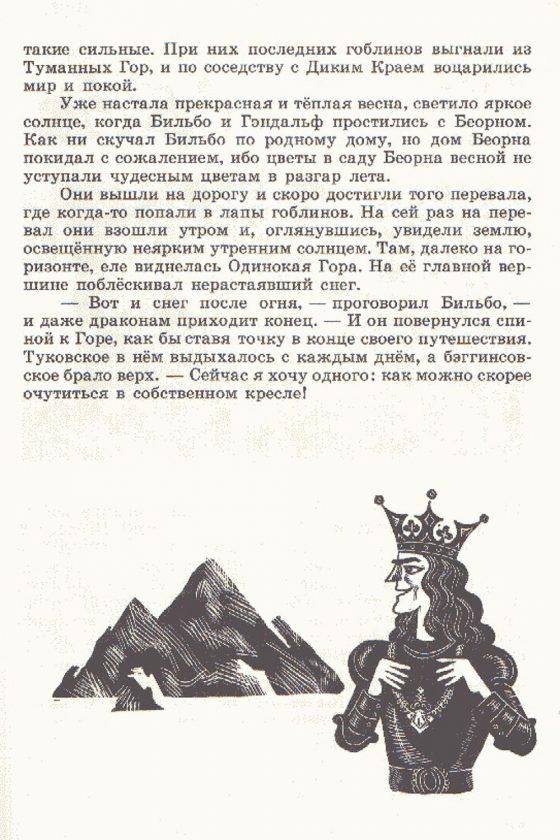 bilbo-hobbit-tolkien-illustration-sovietique-urss-38