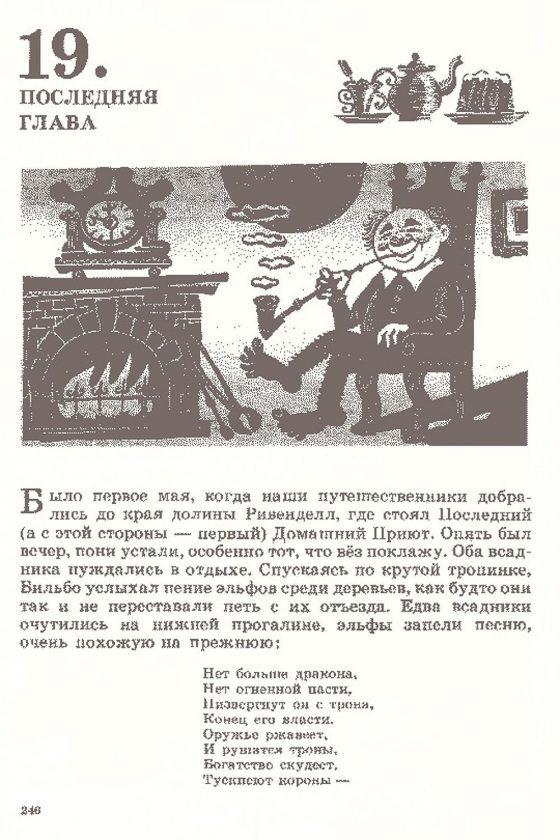 bilbo-hobbit-tolkien-illustration-sovietique-urss-39