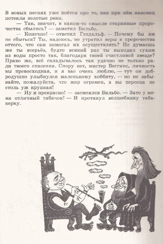bilbo-hobbit-tolkien-illustration-sovietique-urss-40
