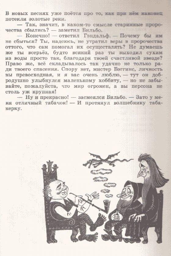 bilbo-hobbit-tolkien-illustration-sovietique-urss-40