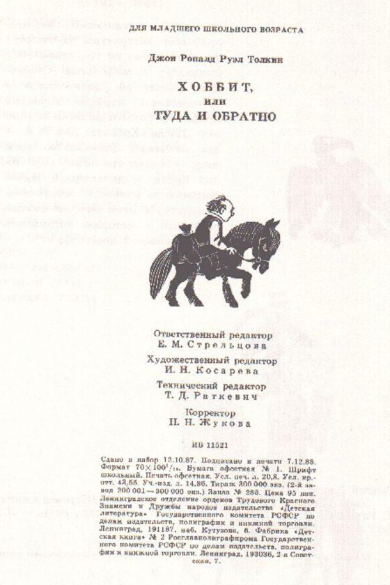 bilbo-hobbit-tolkien-illustration-sovietique-urss-42