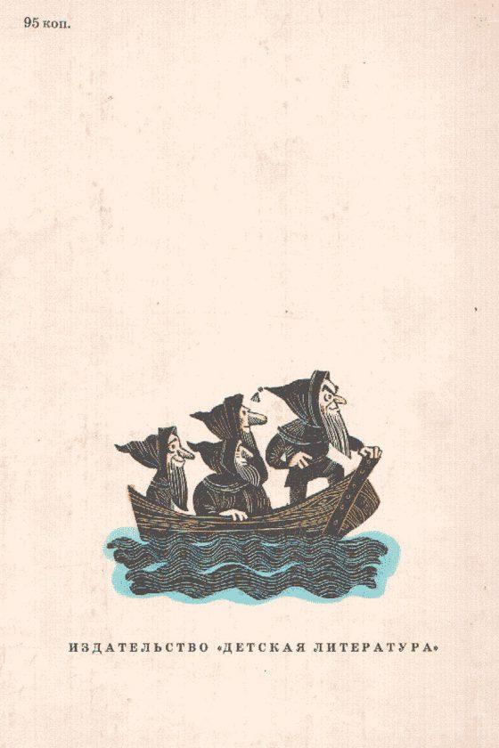 bilbo-hobbit-tolkien-illustration-sovietique-urss-44