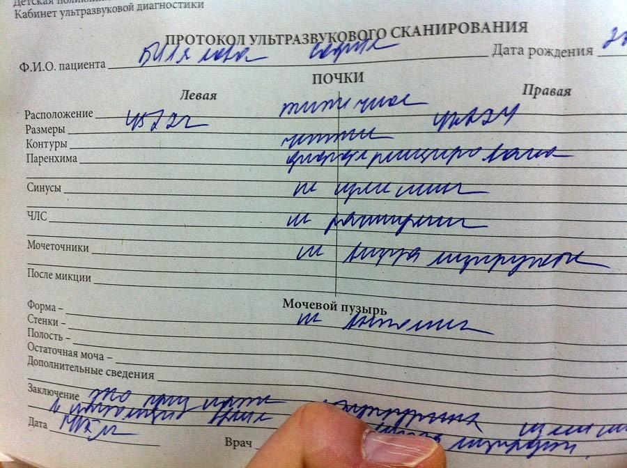 russian-manuscrit