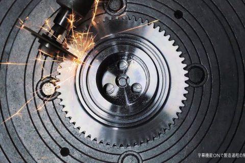 C'est tellement beau les machines qui fabriquent des petits objets en métal